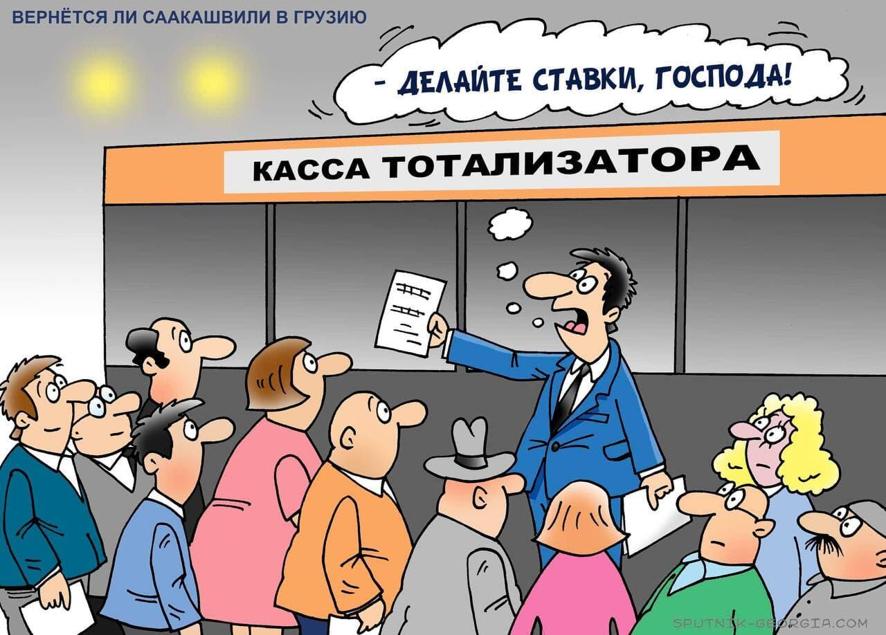 Вернется ли Саакашвили в Грузию - карикатура - Sputnik Грузия