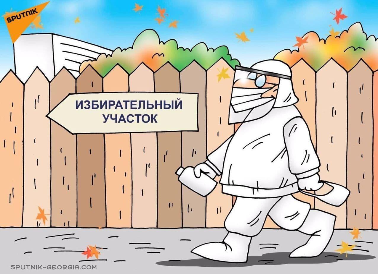 Выборы и маски - Sputnik Грузия