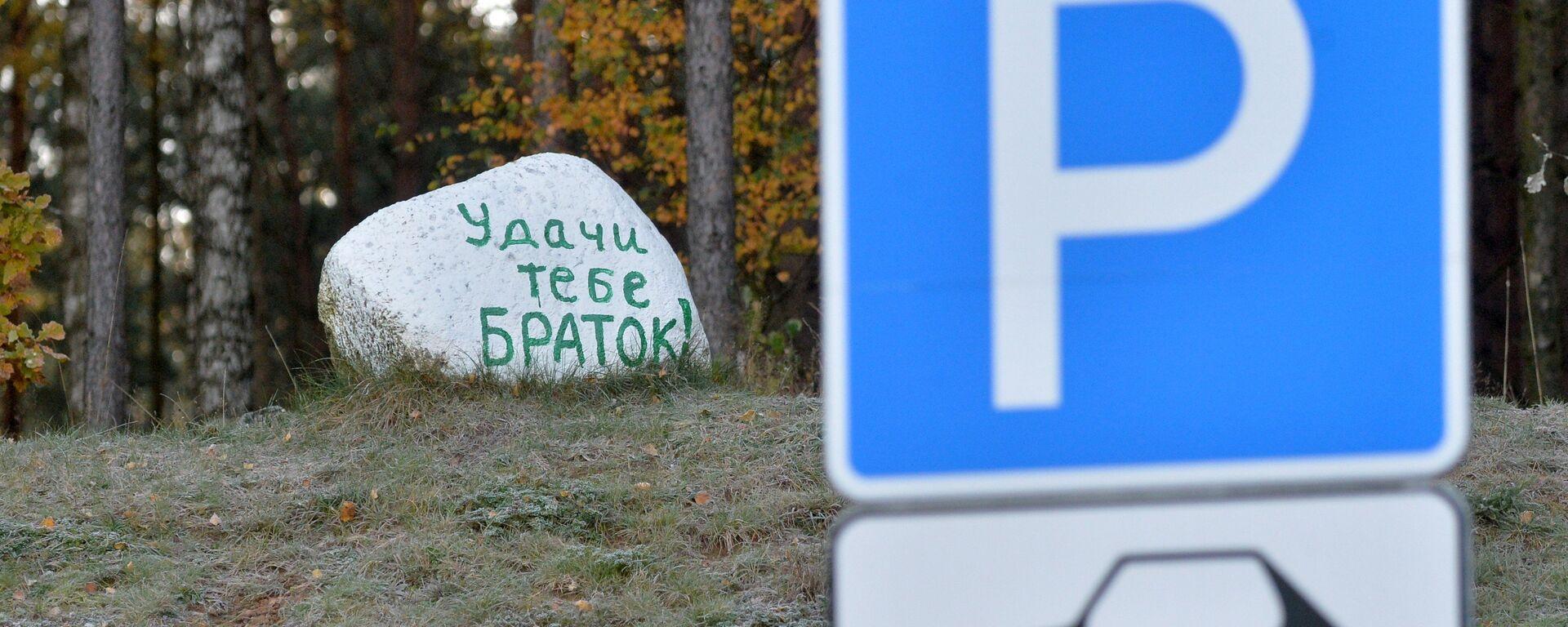 Иностранные граждане не могут въезжать в Россию через границу Беларусь  - Sputnik Грузия, 1920, 15.07.2020
