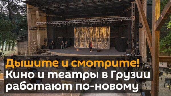 Дышите и смотрите! Кино и театры в Грузии работают по-новому - видео - Sputnik Грузия
