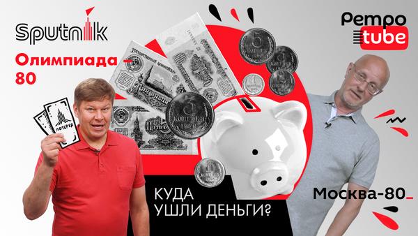 Сколько денег СССР потратил на Олимпиаду-80 – рассказывает Гоблин-Пучков - Sputnik Грузия