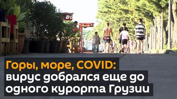 Горы, море, COVID: вирус добрался еще до одного курорта Грузии - Sputnik Грузия