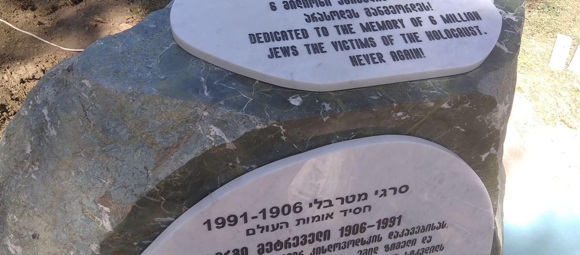 Памятник грузинскому Шиндлеру – Серги Метревели и жертвам Холокоста - Sputnik Грузия, 1920, 02.09.2020