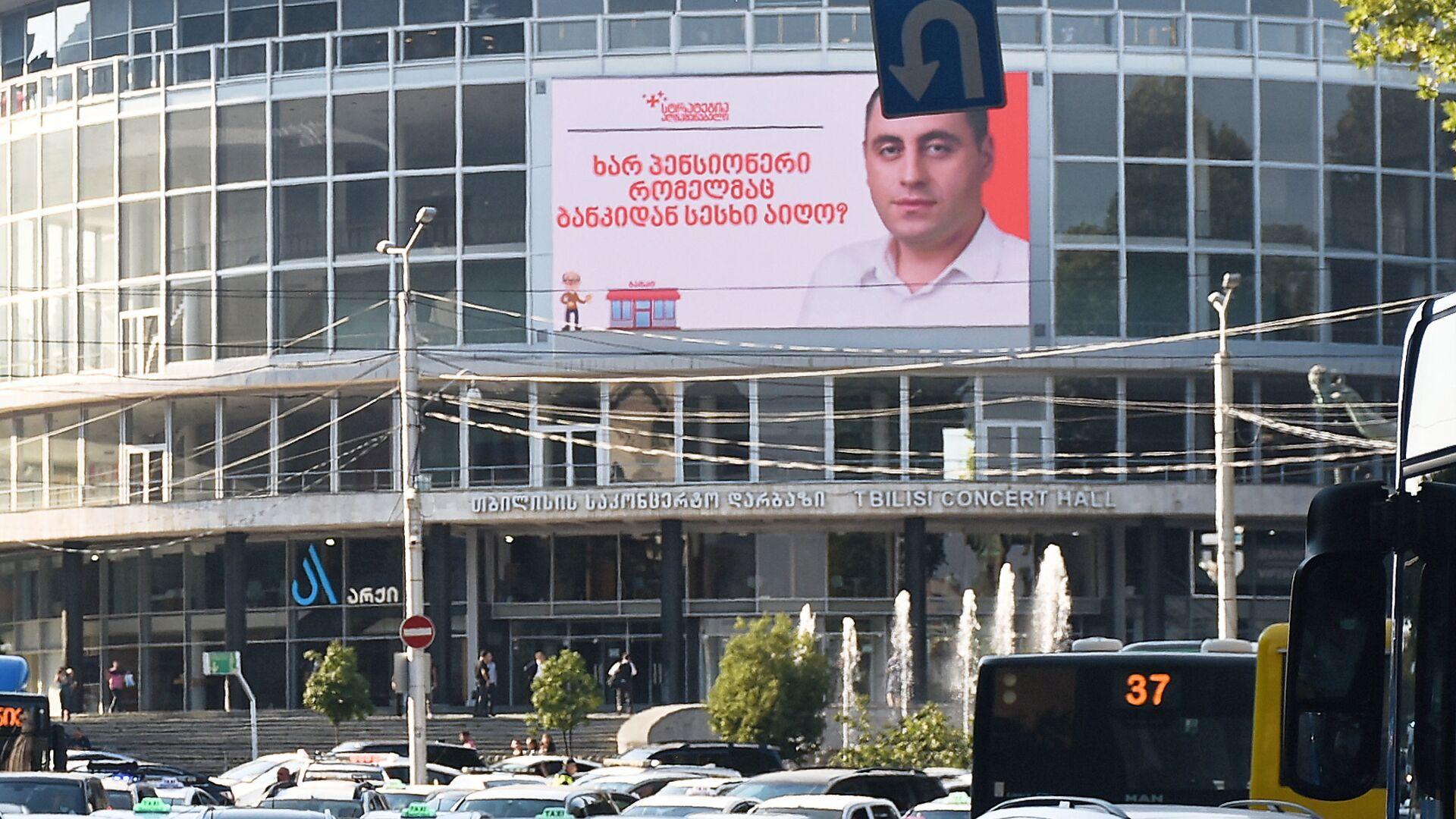 Предвыборная символика и реклама. Баннер Георгия Вашадзе и оппозиционного Национального движения - Sputnik Грузия, 1920, 03.09.2021