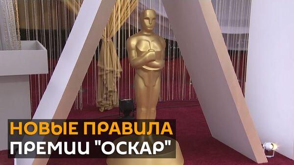 Политкорректный Оскар - Sputnik Грузия