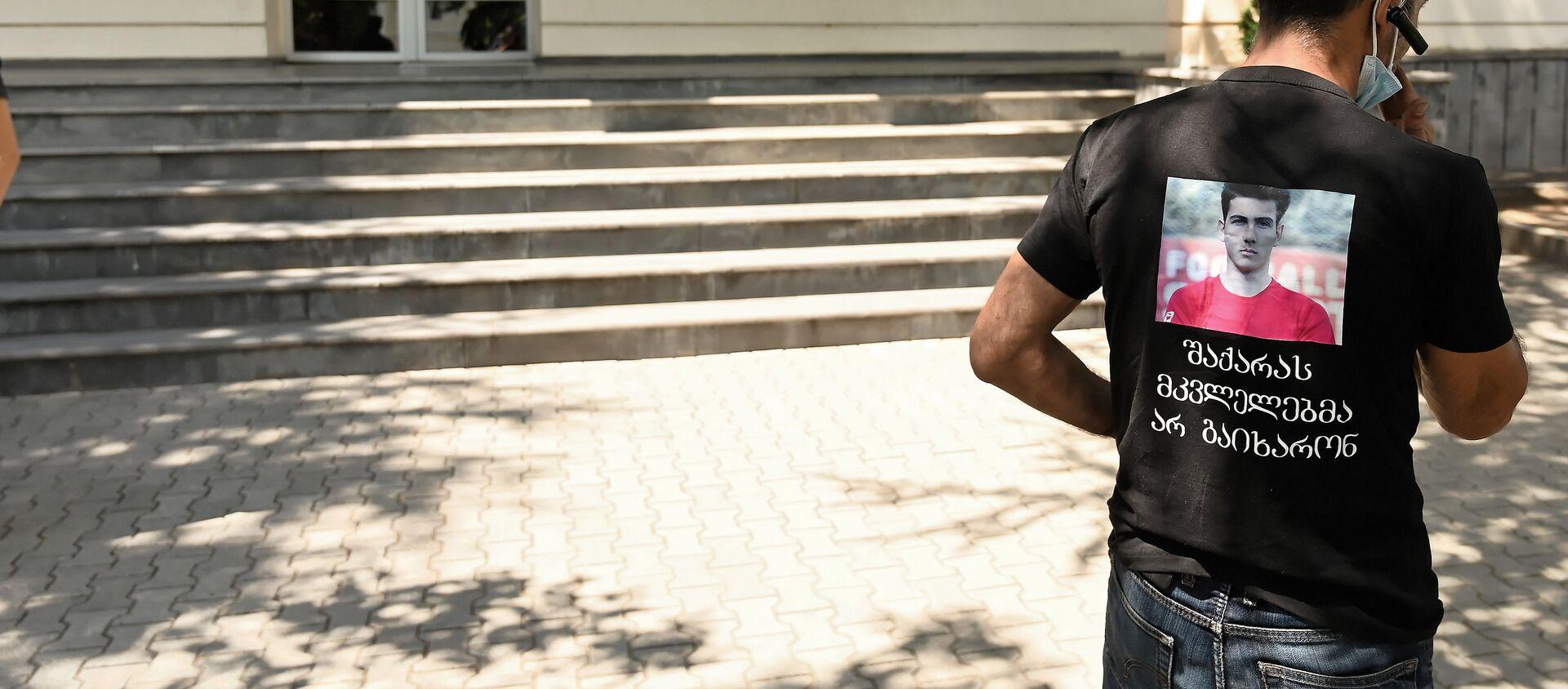 Мцхетский региональный суд. Слушается дело об убийстве Шакарашвили - Sputnik Грузия, 1920, 19.03.2021