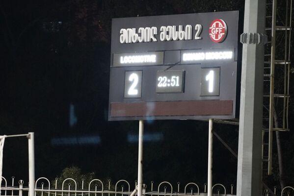 Финальный свисток - 2:1!!! Нетрудно представить, что бы сейчас творилось на стадионе, если бы на трибунах были болельщики!  - Sputnik Грузия
