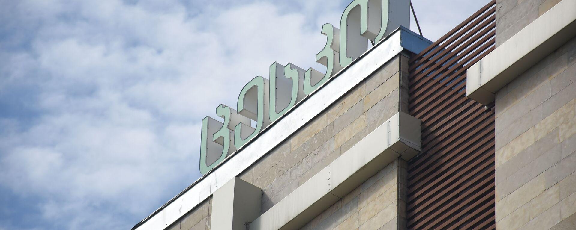 ცესკოს შენობა - Sputnik საქართველო, 1920, 29.07.2021