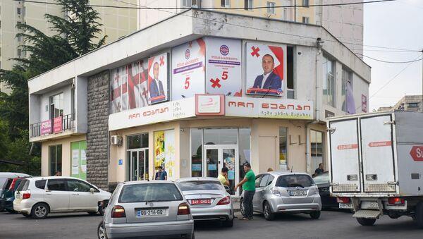"""""""ნაცმოძრაობის"""" წინასაარჩევნო სიმბოლიკა - Sputnik საქართველო"""