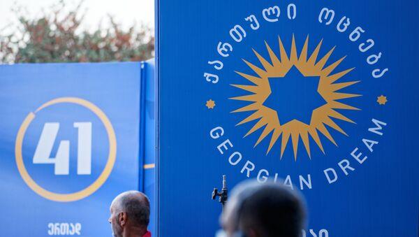 Предвыборная символика. Баннер партии Грузинская мечта  - Sputnik Грузия