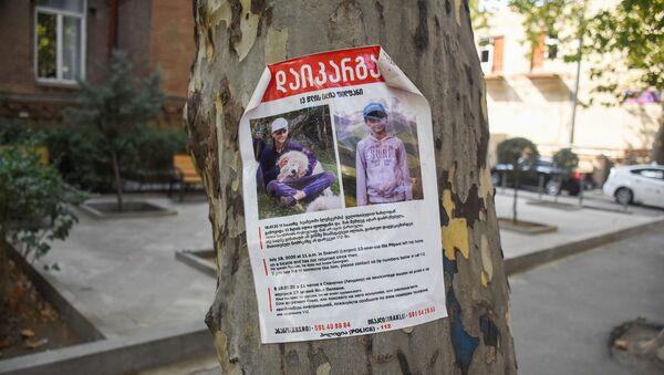 იძებნება ილია ფილფანი -განცხადება თბილისის ქუჩებში - Sputnik საქართველო