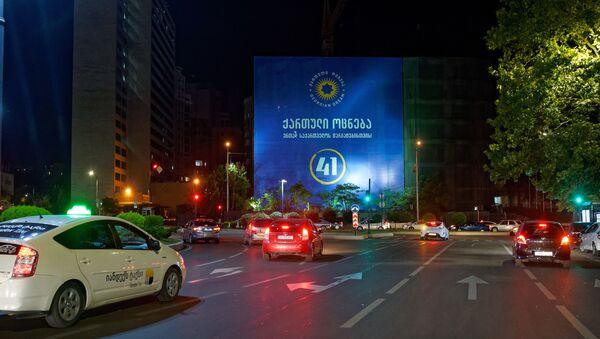 Предвыборная символика. Баннер правящей партии Грузинская мечта на пл Саакадзе - Sputnik Грузия