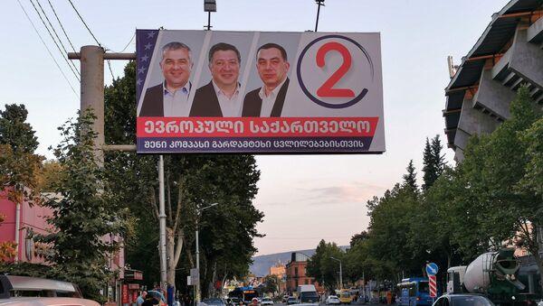 Предвыборная символика. Баннер партии Европейская Грузия - Бакрадзе, Угулава, Бокерия - Sputnik Грузия