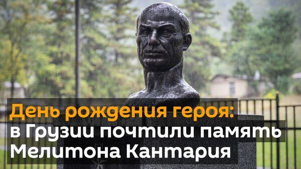 День рождения героя: в Грузии почтили память Мелитона Кантария - Sputnik Грузия