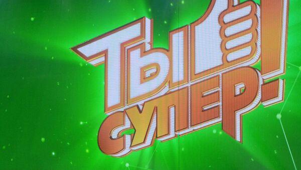 СПУТНИК_LIVE: «Ты супер!» 11.10.2020 - Sputnik Грузия