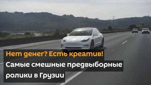 Нет денег? Есть креатив! Самые смешные предвыборные ролики в Грузии - видео - Sputnik Грузия