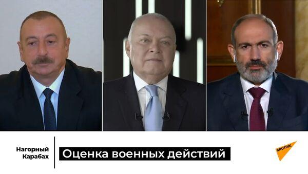 Алиев и Пашинян оценили боевые действия в Карабахе - видео - Sputnik Грузия