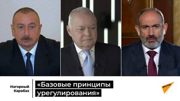 Алиев и Пашиян расшифровали базовые принципы урегулирования - видео - Sputnik Грузия