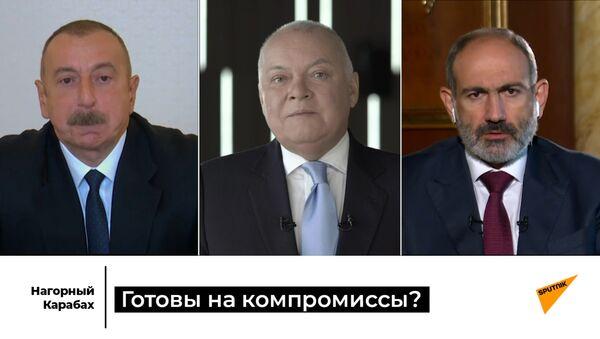 Пойдут ли Азербайджан и Армения на компромисс и где находится красная черта? - Sputnik Грузия