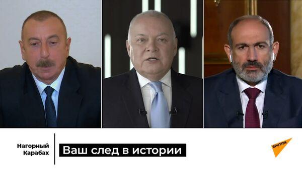След в истории: Алиев и Пашинян о военной кампании в Карабахе и ее итогах - Sputnik Грузия