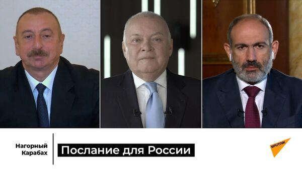 Постскриптум: что Алиев и Пашинян добавили от себя в финале интервью Киселеву - Sputnik Грузия
