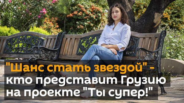 Шанс стать звездой - кто представит Грузию на проекте Ты супер! - Sputnik Грузия