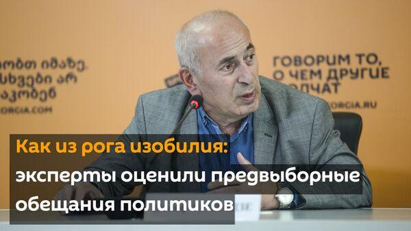 Как из рога изобилия: эксперты оценили предвыборные обещания политиков - Sputnik Грузия