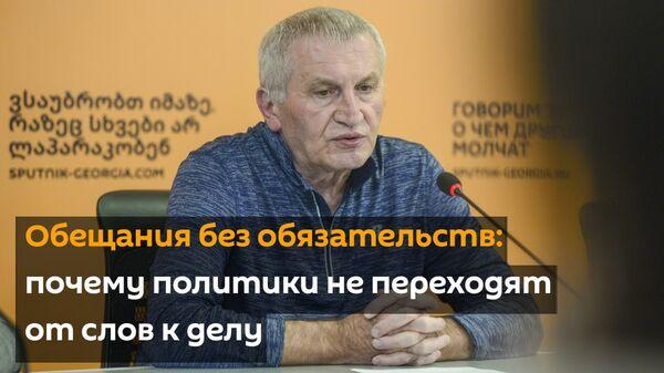 Обещания без обязательств: почему политики не переходят от слов к делу - Sputnik Грузия