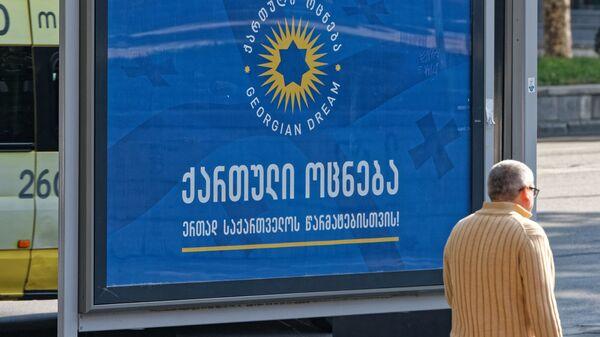 Предвыборная символика. Баннер правящей партии Грузинская мечта на остановке - Sputnik Грузия