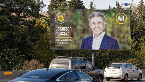 Предвыборная символика. Баннер партии Грузинская мечта. Бидзина Иванишвили - Sputnik Грузия