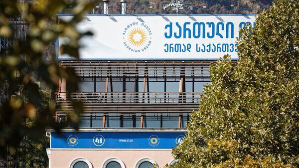 Предвыборная символика. Баннер партии Грузинская мечта. Главный офис - Sputnik Грузия