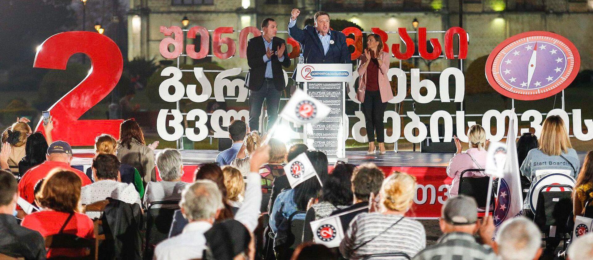 Предвыборная агитация. Европейская Грузия проводит встречи с избирателями - Sputnik Грузия, 1920, 23.10.2020
