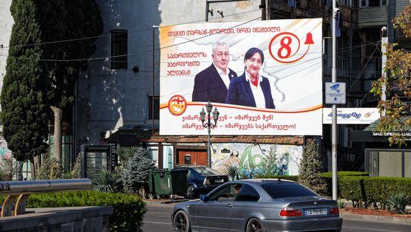 Предвыборная символика. Баннер оппозиционной партии Альянс патриотов Грузии. Тархан-Моурави и Ирма Инашвили - Sputnik Грузия