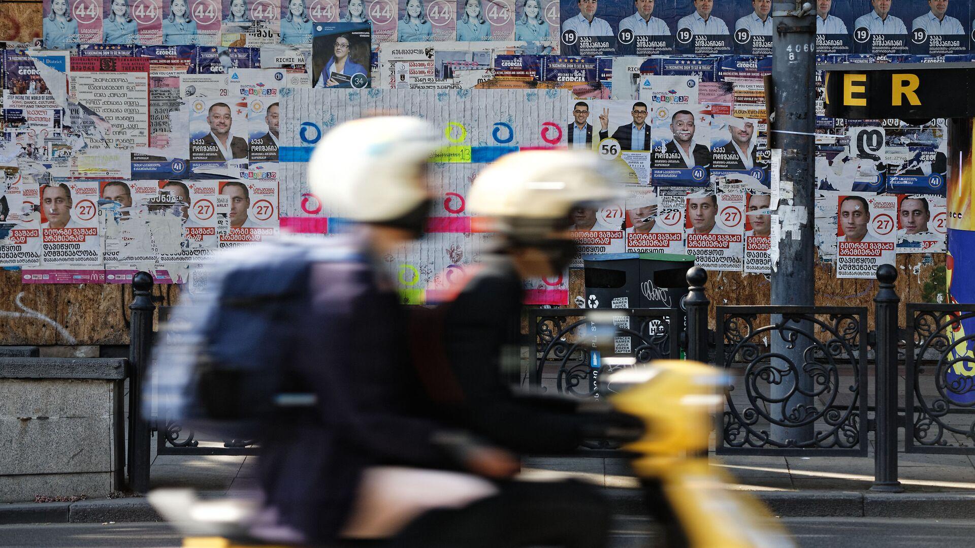 Предвыборная символика. Расклеенные на улице плакаты разных партий - Sputnik Грузия, 1920, 23.09.2021