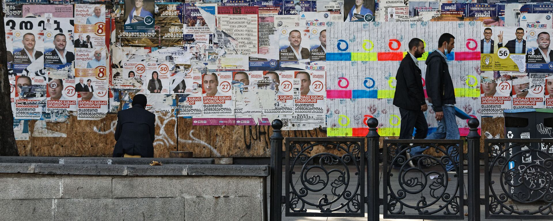 Предвыборная символика. Расклеенные на улице плакаты разных партий - Sputnik Грузия, 1920, 21.09.2021