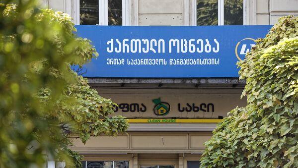 Офис правящей партии Грузинская мечта на пр Руставели - Sputnik Грузия