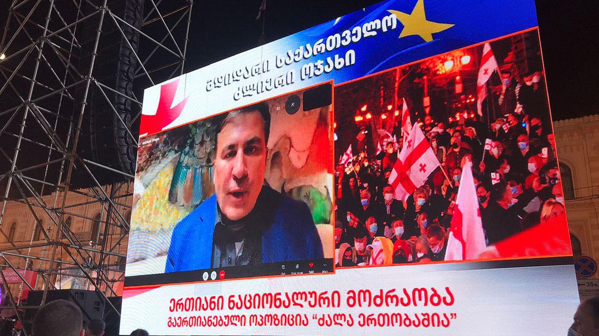 Акция сторонников Единого нацдвижения в центре грузинской столицы. Выступает Михаил Саакашвили - Sputnik Грузия, 1920, 06.10.2021