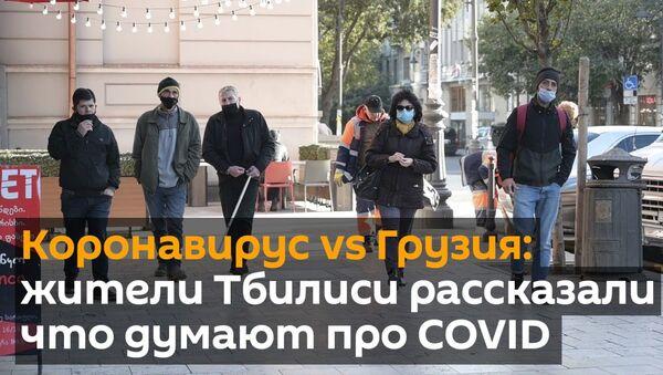 Коронавирус vs Грузия: жители Тбилиси рассказали, что думают про COVID - Sputnik Грузия