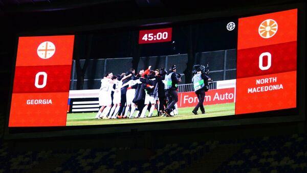 Счет 0:0 в конце первого тайма. Матч между сборными Грузии и Македонии по футболу при пустых трибунах на стадионе Динамо Арена  - Sputnik Грузия
