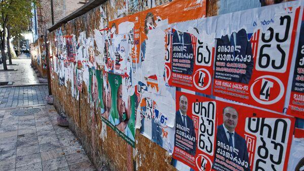 Оборванные плакаты - предвыборная реклама, расклеенная на заборах - Sputnik Грузия