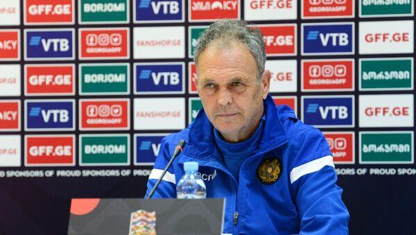 Главный тренер сборной Армении по футболу на пресс-конференции - Sputnik Грузия