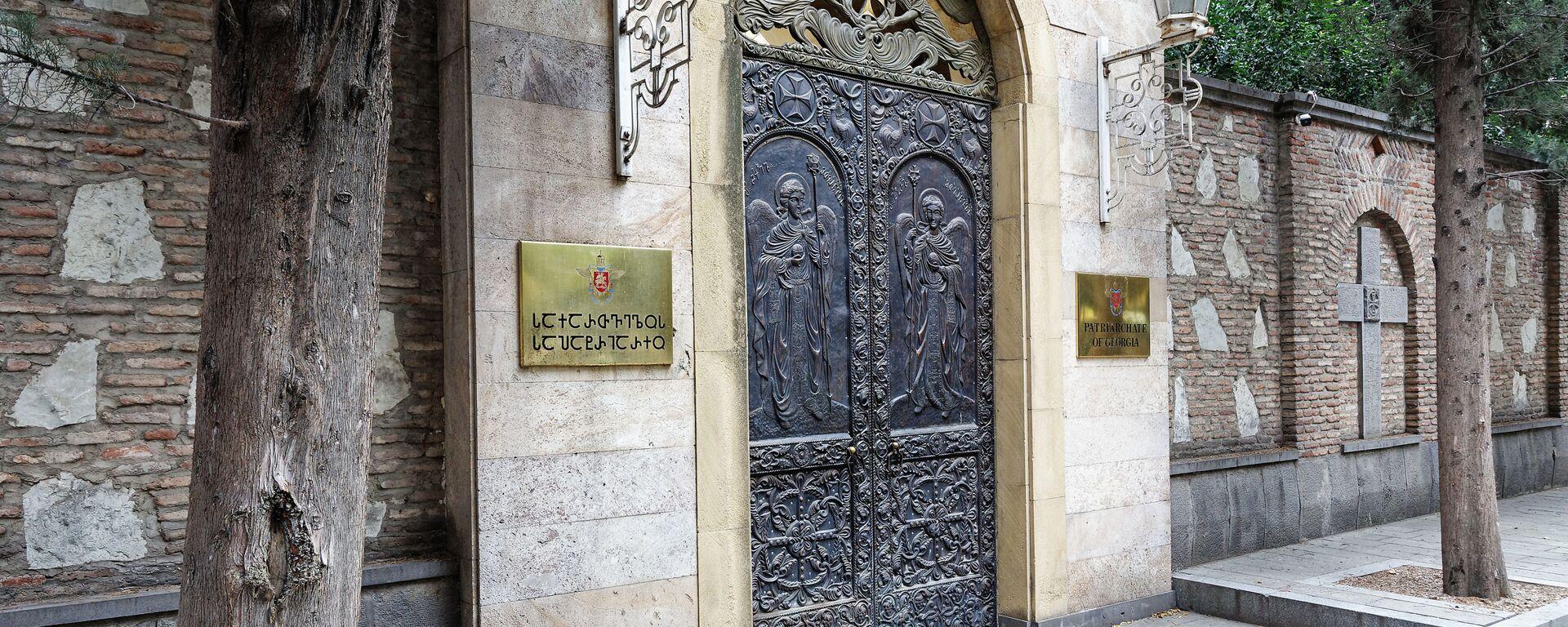საქართველოს საპატრიარქო - Sputnik საქართველო, 1920, 13.10.2021