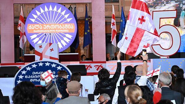 """""""ერთიანი ნაციონალური მოძრაობა"""" - Sputnik საქართველო"""