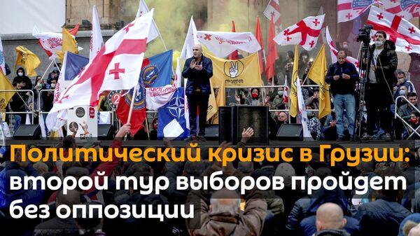 Политический кризис в Грузии: второй тур выборов пройдет без оппозиции - Sputnik Грузия