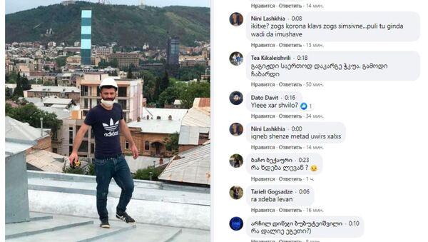 Социальная страничка Левана Зурабашвили - Sputnik Грузия
