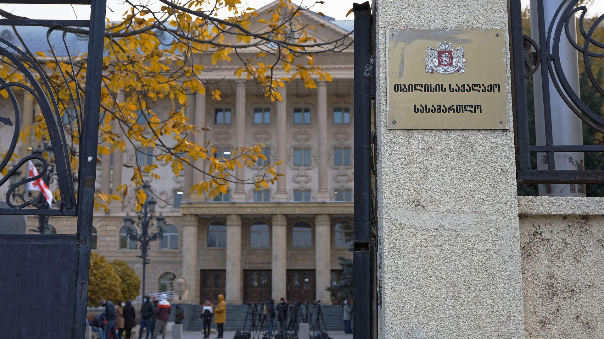 Тбилисский городской суд - Sputnik Грузия, 1920, 06.09.2021