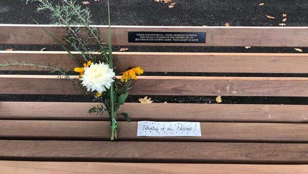 Мемориал, посвященный грузинскому саночнику Нодару Кумариташвили, в Ванкувере - Sputnik Грузия