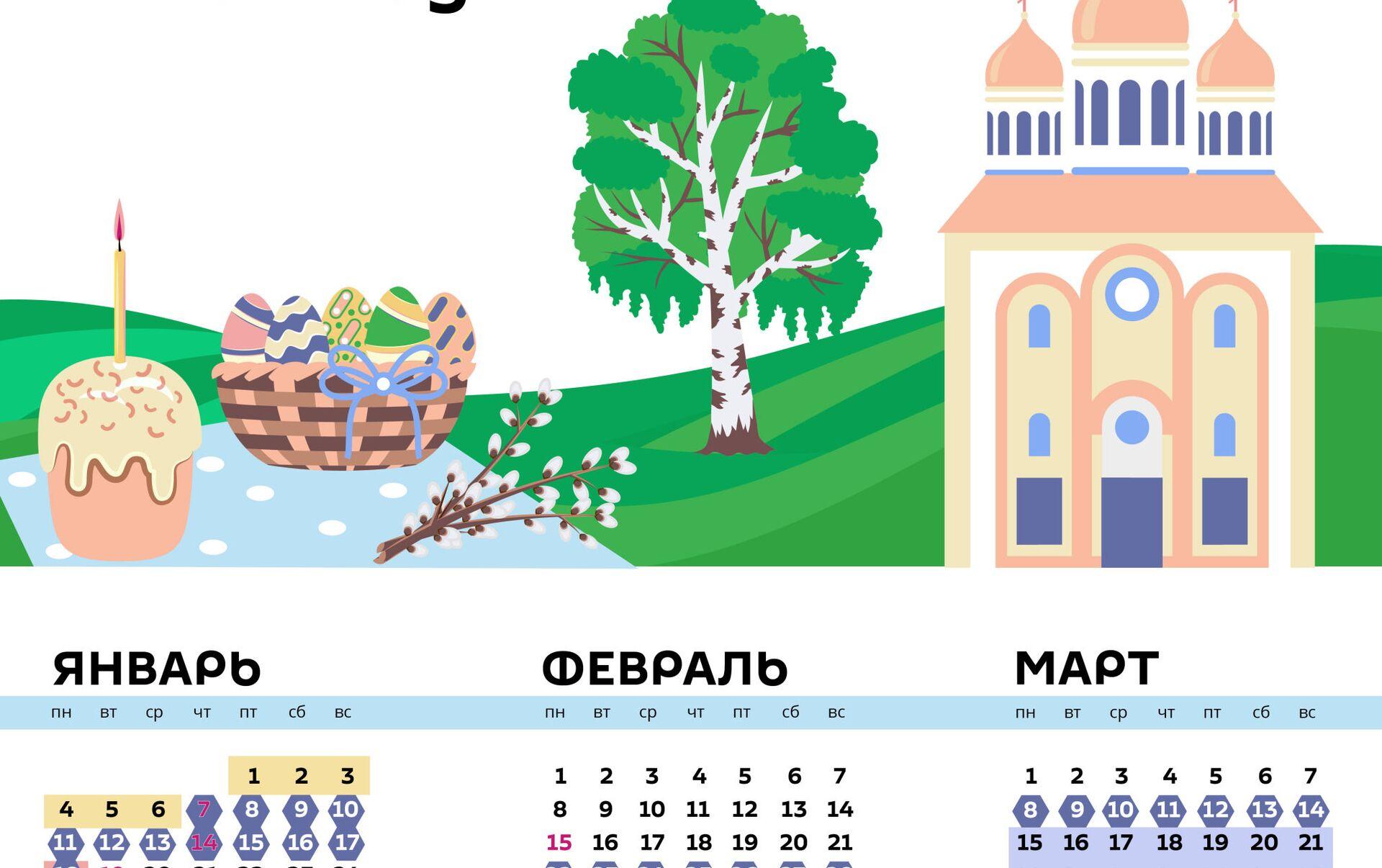 Православный календарь на 2021 год - Sputnik Грузия, 1920, 12.12.2020