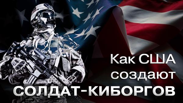 Солдаты-киборги: как Пентагон создает армию будущего - видео - Sputnik Грузия
