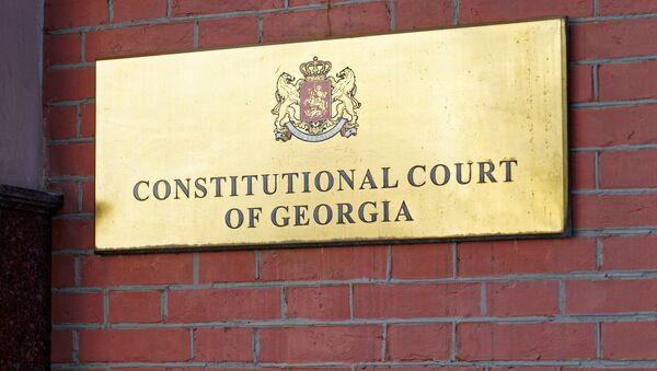 Конституционный суд Грузии - Sputnik Грузия